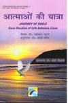 Journey Of Souls Case Studies of Life Between Live In Hindi
