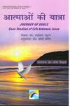 Journey Of Souls Case Studies of Life Between Live In Hindi