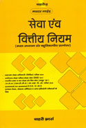 Master Guide Service and Financial Rules In Hindi
