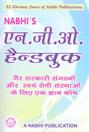 NGO Handbook an Encyclopaedia for Non Government Organisations and Voluntary Agency In Hindi