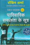 Family Wisdom in Hindi