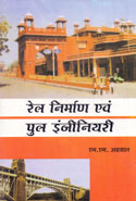 Railway Works and Bridge  Engineering In Hindi