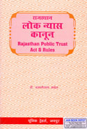 Rajasthan Public Trust Act and Rules in Hindi