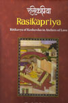Rasikapriya Ritikavya of Keshavdas in Ateliers of Love