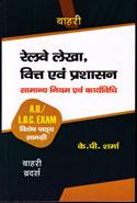 Railway Accounts Finance and Administration In Hindi