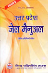 U P Jail Manual With Exhaustive Comments and Allied In Hindi