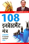 108 Investment Mantras For Financial Success In Hindi