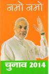 Namo Namo Chunav 2014 In Hindi