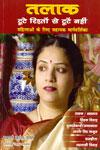 Divorce Dont Break After Break Up In Hindi