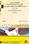Uttar Pradesh Panchayat Raj Act 1947 Alongwith Uttarakhand Amendments and Shorts Notes In Diglot Edition