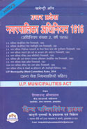 Commentary on UP Municipalities Act 1916 In Hindi