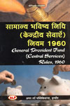 General Provident Fund Central Services Rules 1960