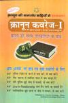 Kanoon Coverage I In Hindi