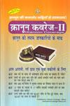Kanoon Coverage II In Hindi