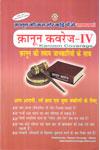 Kanoon Coverage IV In Hindi