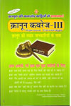 Kanoon Coverage III In Hindi