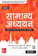General Studies for Civil Services Preliminary Examination Paper I 2019 In Hindi