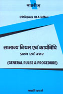General Rules and Procedure Appendix III A Exam In Hindi