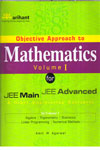 Objective Approach To Mathematics For JEE Main JEE Advanced And Other Engineering Enterances Vol 1