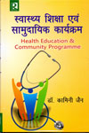 Health Education and Community Programme in Hindi