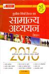 Unique Quintessence of General Studies Paper I For UPSC  Civil Services Preliminary Examination In Hindi