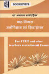 Self Study Book for Child Development Pedagogy and Psychology In Hindi