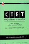 CTET Central Teacher Eligibility Test Paper II Class VI To  VIII In Hindi