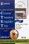 CTET Central Teacher Eligibility Test Paper II Class VI to VIII For Social Science Group Self Study Resource Book  in Hindi