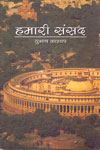 Our Parliament An Introduction to the Parliament of India In Hindi