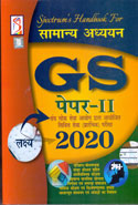 General Studies Paper II UPSC Civil Services Preliminary Examination 2018 In Hindi