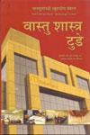 Vastu shastra today In Hindi