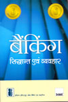 Banking Principles And Behaviour in Hindi