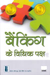 Banking Legal Aspects for JAIIB Examination in Hindi