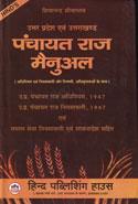 Panchayat Raj Manual In UP and Uttarakhand Act 1947 In Hindi