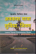 Central Civil Services Leave Travel Concession Rules In Hindi