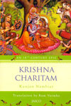Krishna Charitam An 18th Century Epic