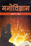 Psychology in Hindi