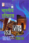Indian History 2016 In Hindi