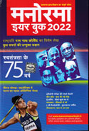 Manorama Year Book 2018 In Hindi