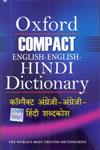 Oxford Compact English English Hindi Dictionary Pocket Size