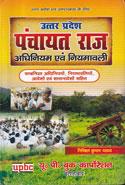 Uttar Pradesh Panchayat Raj Acts and Rules In Hindi
