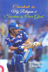 Cricket is My Religion and Sachin is Our God