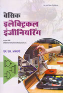Basic Electrical Engineering In Hindi