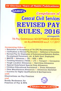 Compilation of Central Civil Services Revised Pay Rules 2016 Alongwith 7th Pay Commission Acceptance Orders on Allowances wef 1.7.2017