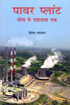 Power Plant In Hindi