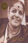 M S Subbulakshmi Special Edition