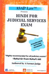 Hindi for Judicial Services Exam