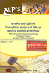 Office Procedure Rules Parliamentary Procedure Rules and Guide for Office Procedure In Hindi