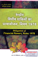 Delegation of Financial Powers Rules 1978 In Hindi
