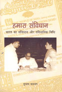 Our Constitution an Introduction to Indias Constitution and Constitutional Law in Hindi